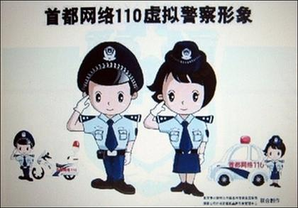 Chinese Internet Police